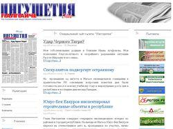 """Газета """"Ингушетия"""""""