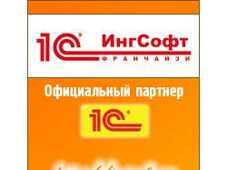 """Баннер компании ООО """"ИнгСофт"""""""