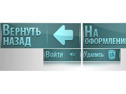 Дизайн кнопок для сайта
