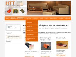 Сайт фирмы НТТ занимающейся продажей обогревателей