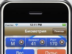 Дизайн мобильного приложения для iPhone