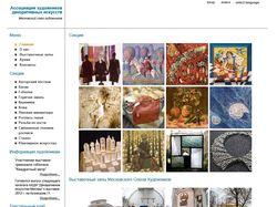 Ассоциация художников декоративных искусств