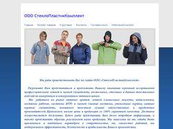 Сайт фирмы ООО СтеклоПластикКомплект