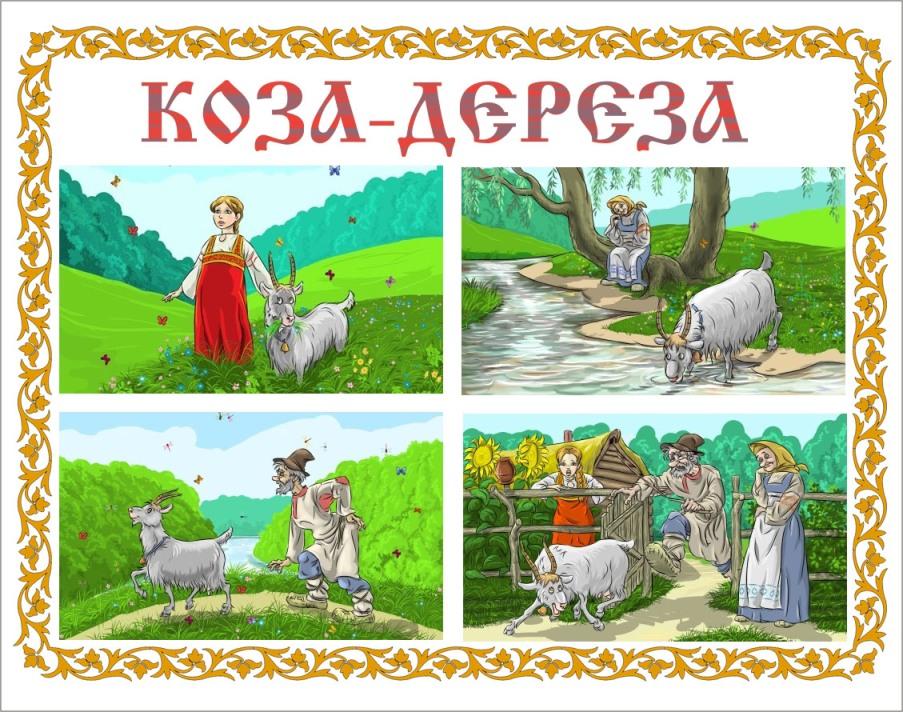 Коза дереза сказка картинках