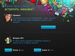 Интерфейс для приложения для Facebook