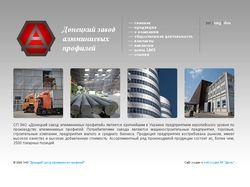Корпоративный сайт завода на 3-х языках