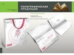 Поздравительная открытка / пакет