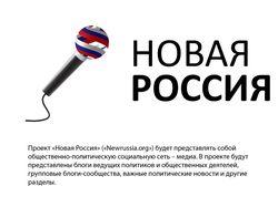 """Медиа проект """"Новая Россия"""""""