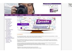 Сайт для Coral-Design