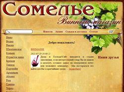 """Винный магазин """"Сомелье"""""""