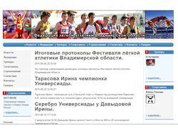 Федерация легкой атлетики Владимирской области