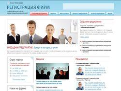 Регистрация фирм. Информационный портал