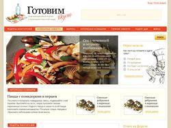 Информационный портал о кулинарии