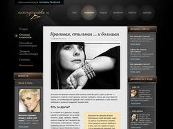 Личный сайт имиджмейкера