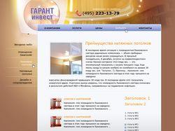 Сайт-визитка компании по продаже натяжных потолков