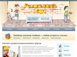 Сайт компании занимающейся ремонтом квартир