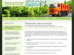 Сайт-визитка экологической компании