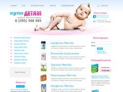 Интернет магазин по продаже детских товаров