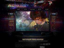 Презентационная страница сайта певца Астахова