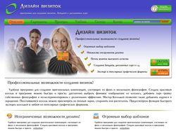 Сайт для продажи программы