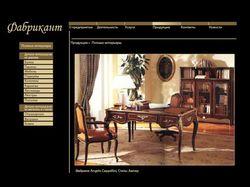 Дизайн сайта мебельной компании «Фабрикант»