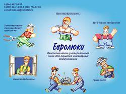 Дизайн сайта торговой компании «ЕВРОЛЮКИ»