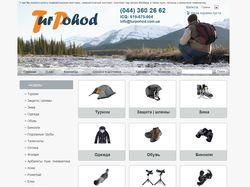 Интернет магазин Turpohod
