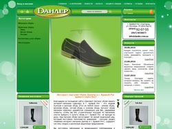 Интернет-магазин Данлер