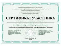 Сертификат.