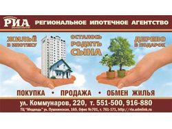 "Билборд для ЗАО ""РИА"""