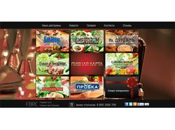 Шаблон сайта сети пивных ресторанов