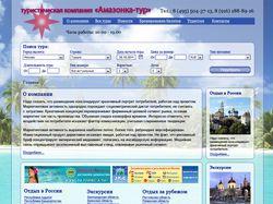 Дизайн сайта туристического агенства