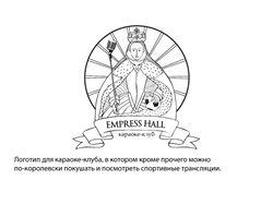 Караоке клуб Empress Hall
