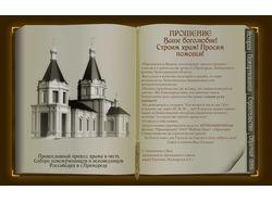 Храм в Приморске