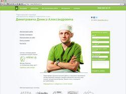 Дизайн персональной страницы хирурга стоматолога
