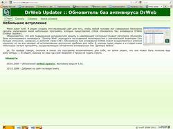 Сайт программы для обновления баз антивируса DrWeb