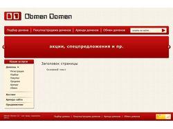 Обмен-Домен