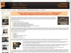 Сайт студии интерьерного дизайна