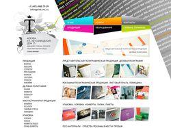 Дизайн сайта для Типографии