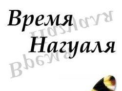 """Обложка журнала """"Время нагуаля"""", 1-й выпуск"""