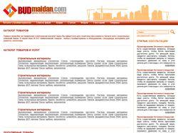 Портал BUDMaindan.com