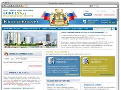 Екатеринбург - выписки из реестров