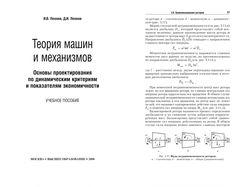 """Учебник """"Теория механизмов и машин"""""""
