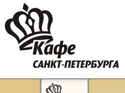 """Логотип сети пунктов питания """"Кафе Санкт-Петербург"""