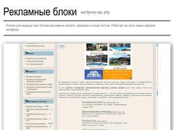 Плагин для Wordpress: Рекламные блоки