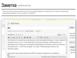 Плагин для Wordpress: Заметка