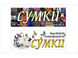 Вывеска-баннер для бутика СУМКИ 2варианта