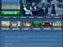 Онлайн казино азарт zona Киргизстан казино в Бішкек