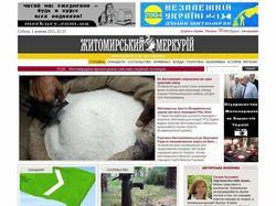 Новостной сайт для газеты