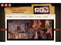 Сайт панк-группы Херовъ Генератор